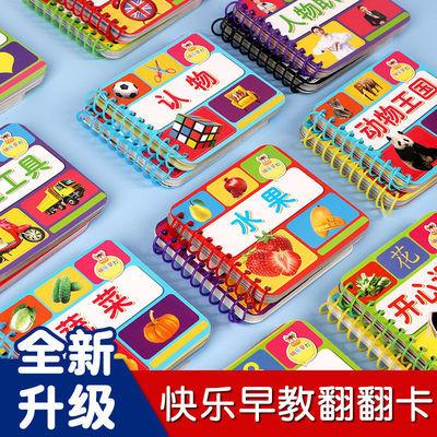 宝宝益智翻翻书撕不烂0-3岁幼儿玩具启蒙早教儿童认知卡片小图书