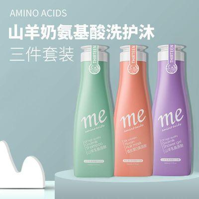 【洗护浴三件套装】山羊乳氨基酸洗发水护发素控油去屑留香沐浴露