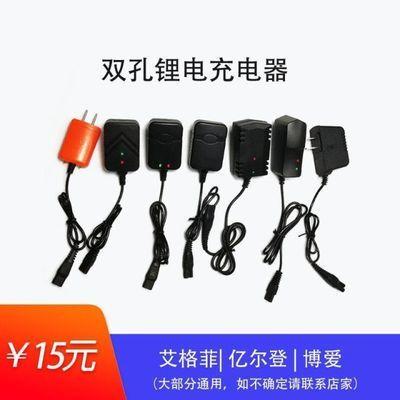 头灯充电器双孔锂电池4V智能B孔矿灯充电器艾格菲博爱通用