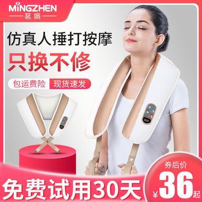 MZ/茗振 颈椎按摩器仪颈部背部腰部肩膀部颈脖子肩颈家用捶打披肩