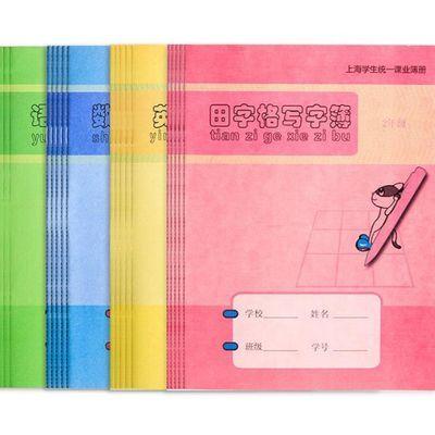 健生练习本作业本拼音田字格写字本加厚小学生用数学语文英语本子
