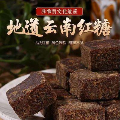 广西纯手工方块土黑糖月子姨妈古法原味老红糖产妇甘蔗红糖块500g