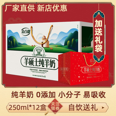 【新日期】羊硕士纯羊奶新鲜山羊奶250ml*12盒礼盒装早餐儿童成人