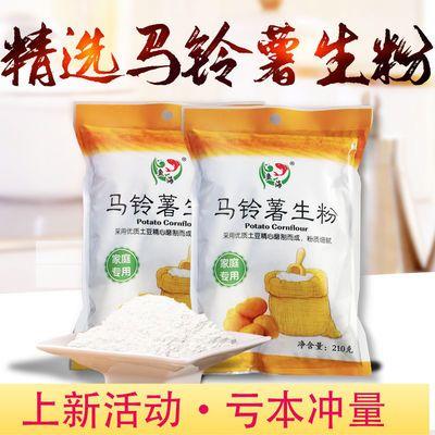 【山东省大卖】土豆生粉  食用土豆淀粉  勾芡淀粉 家用凉皮凉粉