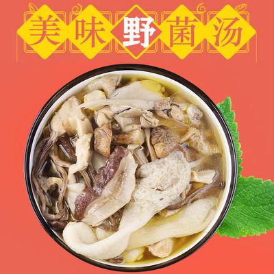 七彩菌汤包菌菇干货配羊肚菌姬松茸竹荪茶树菇鸡油菌云南特产50g