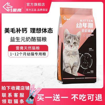 雷鹰猫粮5斤幼猫成猫1到4个月三文鱼味小猫营养增肥发腮通用型1斤