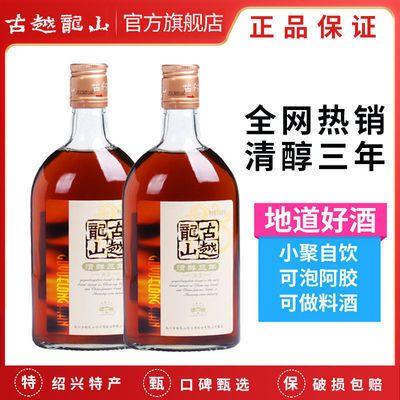 古越龙山黄酒 三年陈绍兴花雕黄酒整箱糯米善酿酒 清醇三年泡阿胶