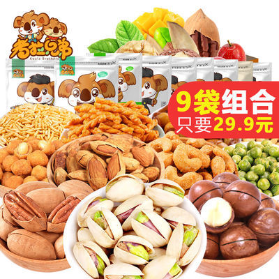 坚果零食大礼包开心果夏威夷果碧根果巴旦木腰果混合坚果休食组合