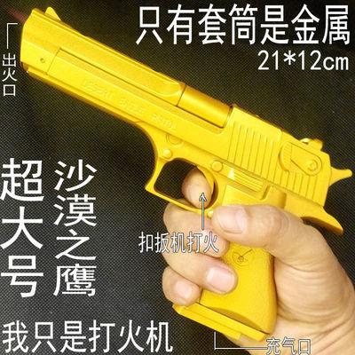 土豪金色沙漠之鹰手枪打火机金属特大号仿真模型道具军迷装备用品