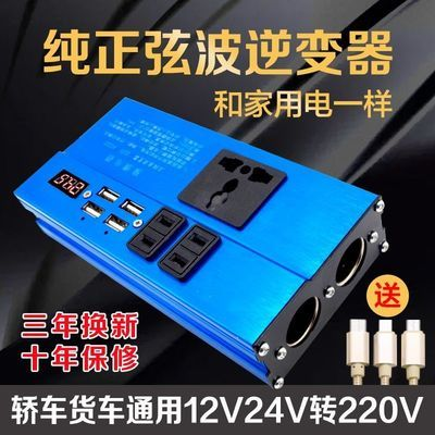 车载逆变器12v24v转220V家用大功率汽车电源插座转换器变压充电器