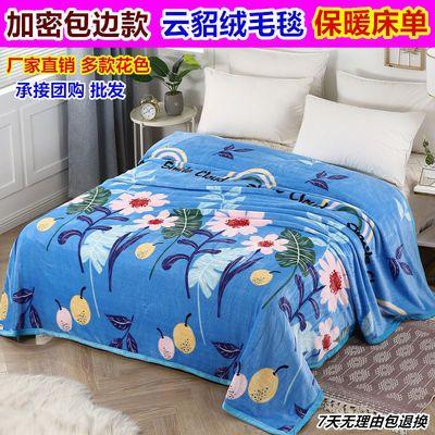 冬季法兰绒毛毯珊瑚云貂绒空调盖毯双人毛巾被子床垫单人床单学生