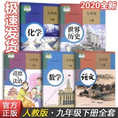 九年级下册语文书数学书化学书历史书政治书全套人教版部编版2020