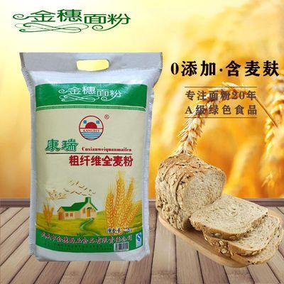 【金穗面粉】新产面粉小麦面粉特一粉特精粉粗纤维全麦粉10斤装
