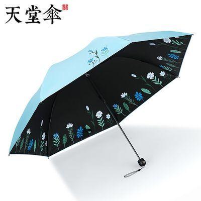 天堂伞太阳伞女防紫外线遮阳伞轻巧两用晴雨伞折叠黑胶防晒小清新