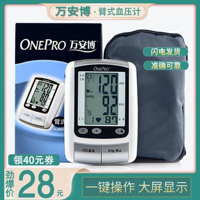 万安博电子智能血压计臂式HL888AF-J 上臂式家用高血压测量仪器