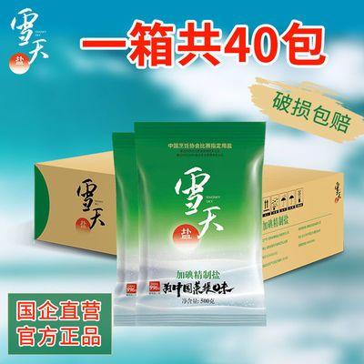 【超市同款】雪天加碘食用盐家用箱装加碘食盐炒菜500g*40包批发