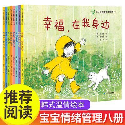 小灯泡情绪管理绘本幼儿性格培养故事书儿童情商培养绘本亲子共读
