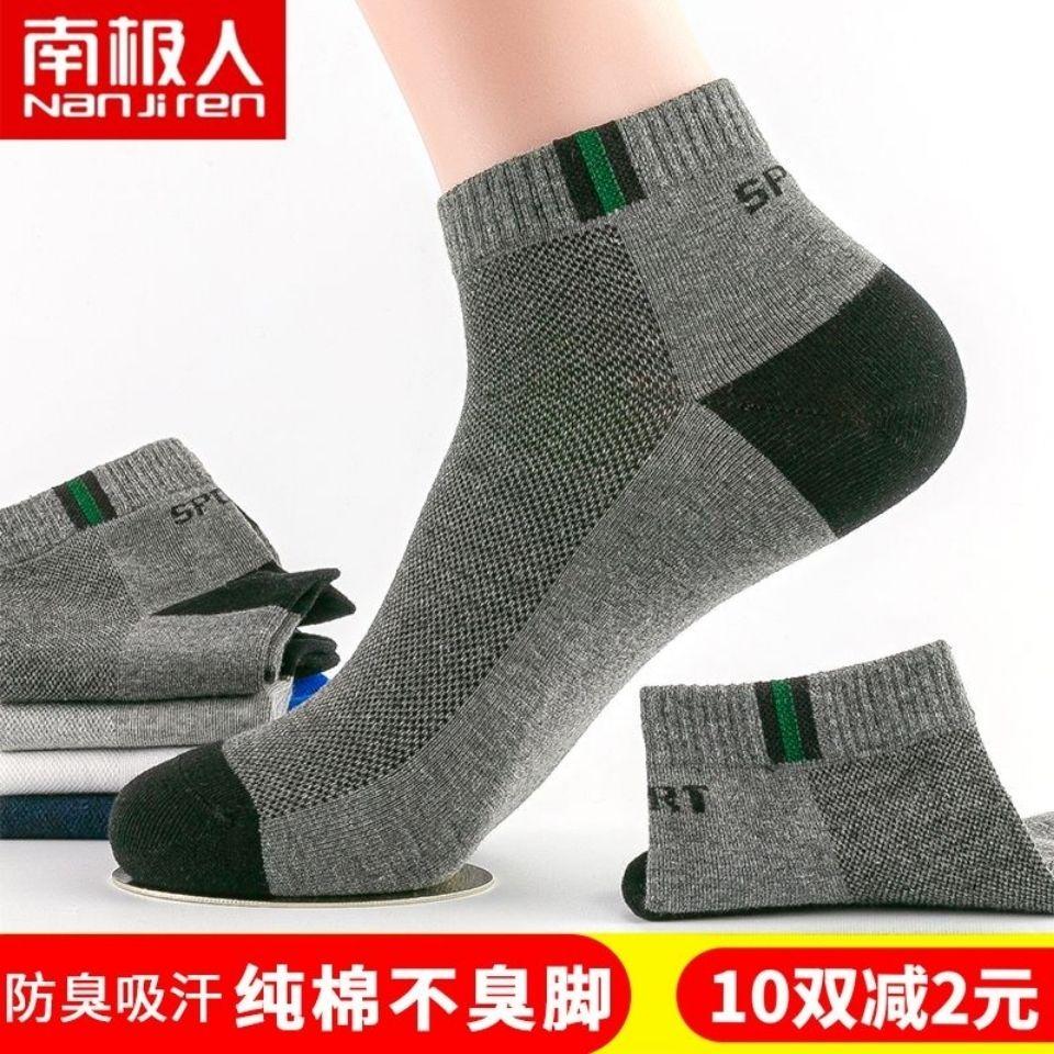 【南极人品牌棉袜5/10双】袜子男短袜夏季薄款船袜防臭吸汗运动袜
