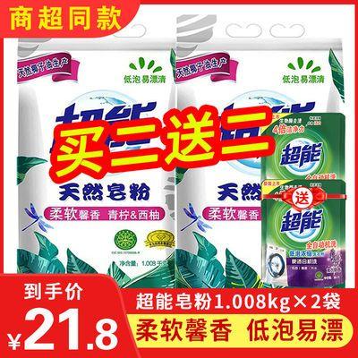 超能天然皂粉洗衣粉家用大袋家庭装 洗衣服粉香味持久留香批发价