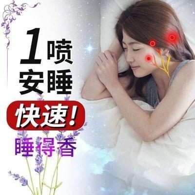 薰衣草睡眠喷雾助眠神器深度安神香薰剂改善失眠一喷入睡深度安眠