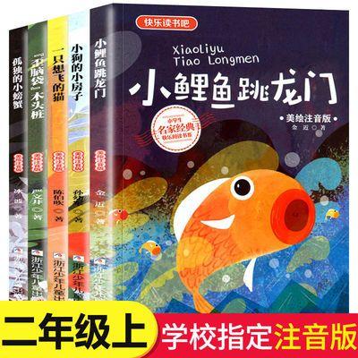 正版 全套5册快乐读书吧二年级上课外书必读小鲤鱼跳龙门注音版一