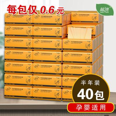 蓝漂40包/10包竹浆本色纸巾抽纸批发整箱家用卫生纸餐巾纸抽纸巾