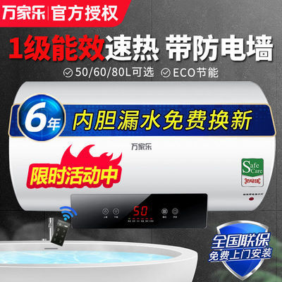 万家乐电热水器家用洗澡40 50升60 80升淋浴小型浴室出租房热水器