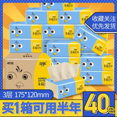 【40包30包10包】绿族本色纸巾抽纸批发整箱装卫生纸餐巾纸面巾纸