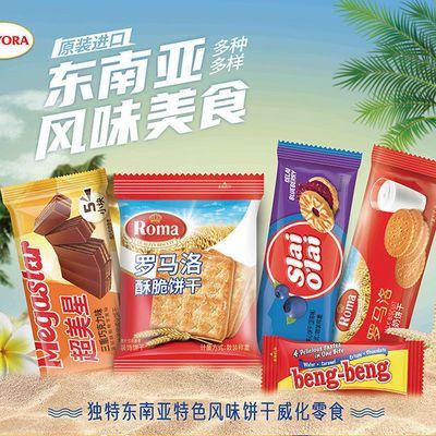 【超市量贩装】钙芝威化饼罗马洛椰香酥脆果心酱饼干巧克力威化饼