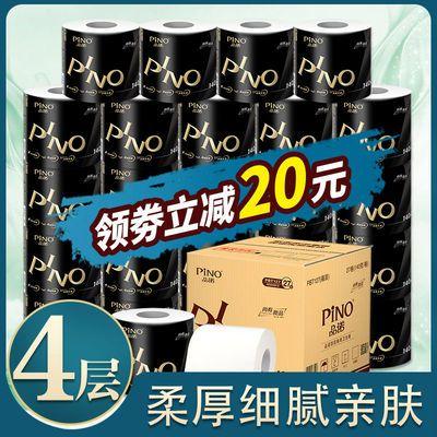 心相印卫生纸卷纸批发家用4层加厚140g品诺纸巾批发有芯卷筒厕纸