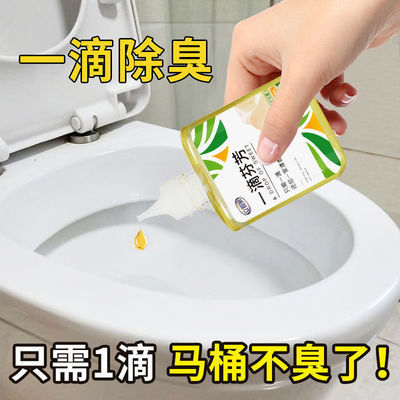 一滴香消臭厕所马桶除臭剂卫生间除味神器持久卧室空气清新剂家用