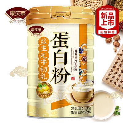[强健体魄]康笑莱益生元牛初乳蛋白粉1000g/罐大豆蛋白质粉代餐粉
