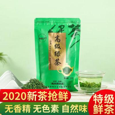 2020新茶叶绿茶高山云雾茶特级春茶毛尖茶浓香型散装耐泡100g袋装