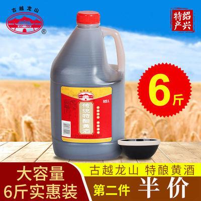 古越龙山桶装酒 正宗绍兴干型黄酒传统特酿黄酒3L装6斤壶装 料酒