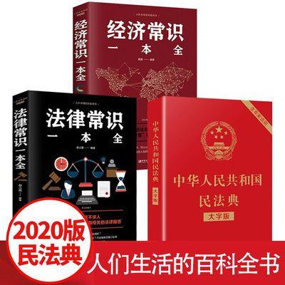民法典 正版2020年中华人民共和国民法典大字版法律常识一本全
