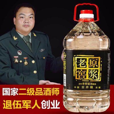 老窖原浆浓香型高度白酒桶装纯粮食酒10斤散装60度高粱自酿泡酒