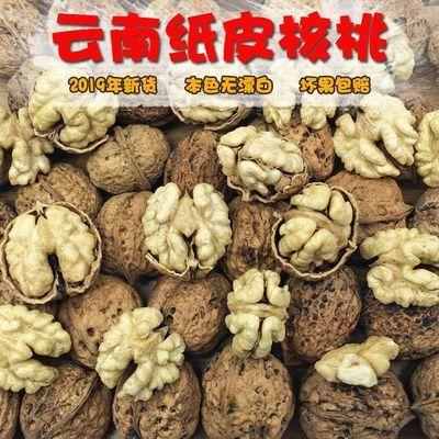 【2020新货】新货物云南纸皮核桃薄皮核桃3斤5斤1斤多规格核桃