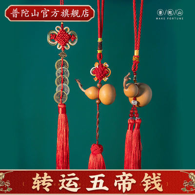 普陀山五帝钱铜钱真品天然葫芦挂件风水挂饰摆件随身携带小饰品