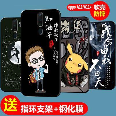 OPPOa11手机壳硅胶防摔软壳潮男女 A11X手机套网红全包边磨砂新款