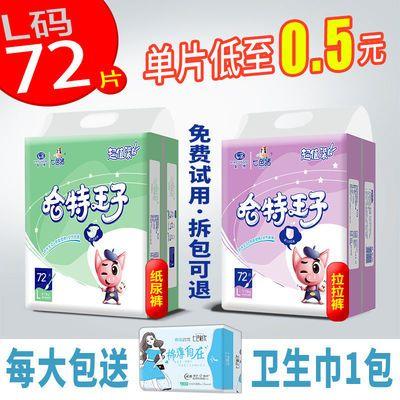 【吴孟达代言】七色猪拉拉裤大码xl纸尿裤超薄透气特价婴儿尿不湿
