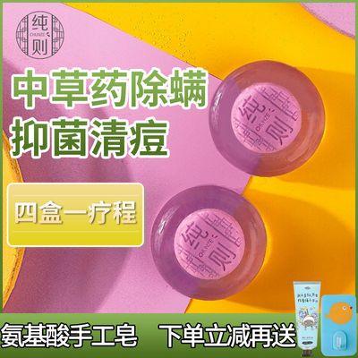 纯则除螨皂祛痘植物精华身体皂洗脸香皂面部女男深层清洁去螨虫皂
