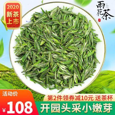 2020年新茶 南京雨花茶明前春茶一级嫩芽头特产散装绿茶叶125g
