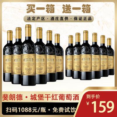 法国进口14.5度金色城堡干红葡萄酒赤霞珠750ml六支装买六送六