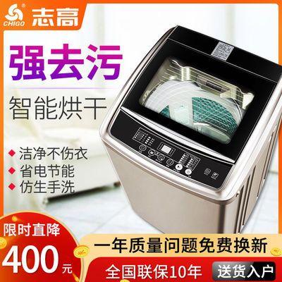 志高大容量洗衣机全自动家用8kg烘干洗脱一体小型迷你宿舍4.8公斤