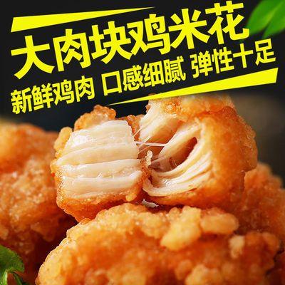 厨帝 鸡米花 调理鸡肉鸡块美食冷冻半成品肯德基家庭装酥油炸小吃