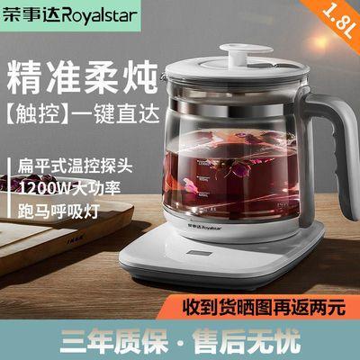 荣事达养生壶全自动家用玻璃煮茶壶多功能办公室小型煮花茶神器