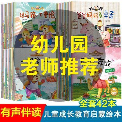 婴幼儿童2-6岁幼儿园大中小班早教绘本阅读物宝宝睡前故事图画书