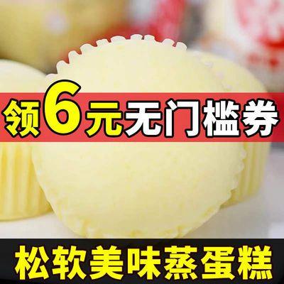 【特价2斤】蒸蛋糕整箱早餐网红休闲零食品蛋糕点心口袋面包400g