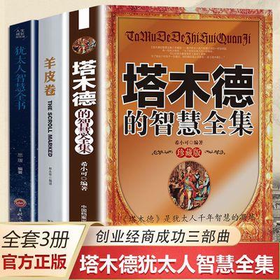 正版塔木德大全集 原版 犹太人的智慧书 经商处世 人生哲理书籍