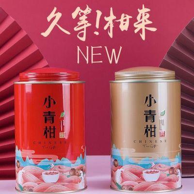 新会小青柑包装罐古树红茶包装滇红茶凤凰单丛茶叶罐小青柑包装盒